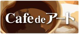 cafedeart